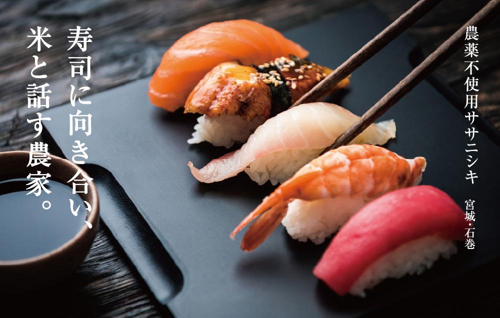 農薬不使用ササニシキ 宮城・石巻寿司に向き合い、米と話す農家。